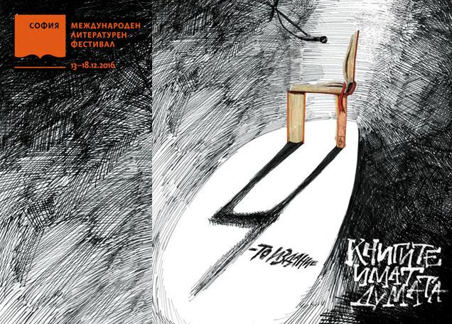 Софийски международен литературен фестивал, 13-18 декември, НДК