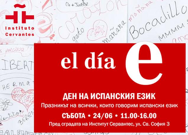 Ден на испанския език с Институт Сервантес-София и издателство Колибри