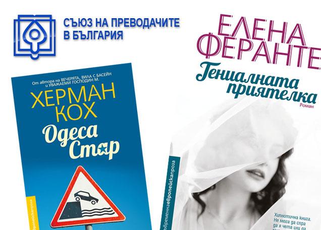 Годишни награди на Съюза на преводачите в България
