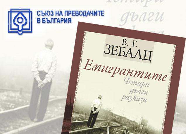 Стоян Гяуров с отличие от Съюза на преводачите в България