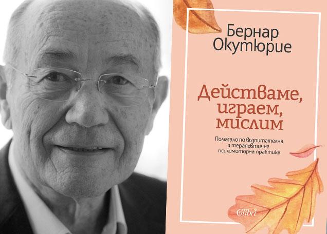 Първата книга на български за психомоторика от чуждестранен автор