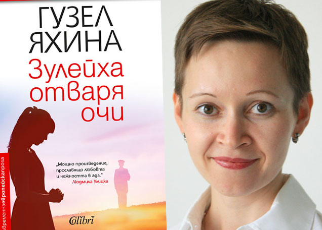 """Зулейха отваря очи"" с награда PEN за превод"