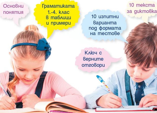 Как да подготвим четвъртокласниците за изпита по български в края на годината