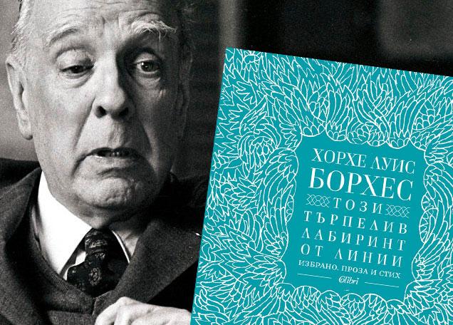 120 години от рождението на Хорхе Луис Борхес