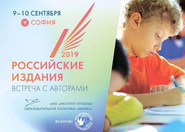 Представяне на руска учебна и художествена литература