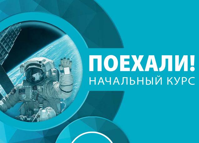 Безплатен квалификационен семинар за учители по руски език