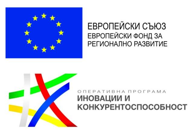 """Сключен договор за безвъзмездна финансова помощ с подкрепата на оперативна програма """"Иновации и конкурентоспособност"""""""