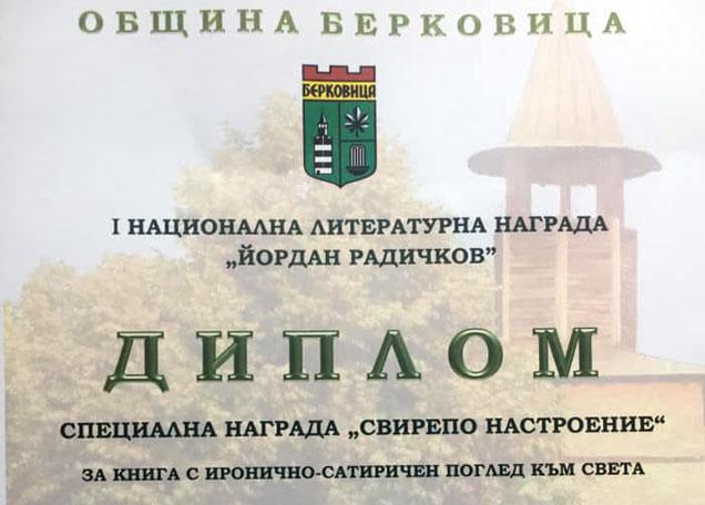 """Специална награда """"Свирепо настроение"""" за Велина Минкова"""