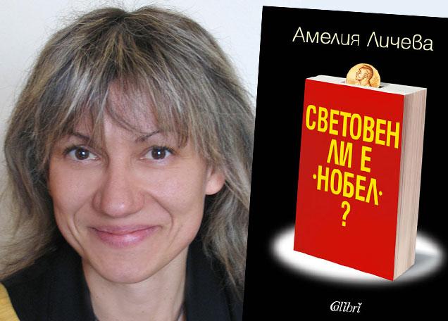 """Амелия Личева спечели награда за """"Световен ли е Нобел?"""""""