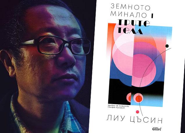 """Триумфът на """"Земното минало"""" и Лиу Цъсин продължава"""