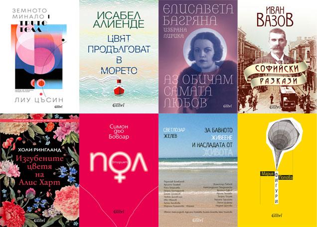 """Топ 10 на най-продаваните книги на """"Колибри"""" през 2020 година"""