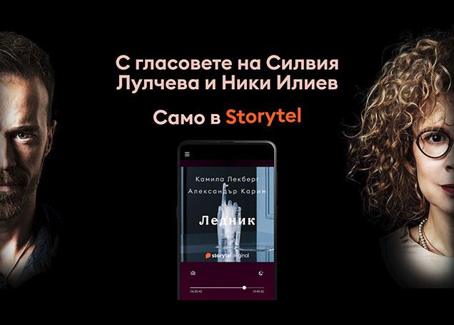 """Премиера на """"Ледник"""" с гласовете на Силвия Лулчева и Ники Илиев"""