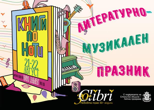 """30 години издателство """"Колибри"""": Литературно-музикална фиеста КНИГИ ПО НОТИ"""