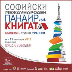 Софийски международен панаир на книгата 6-12 декември 2011