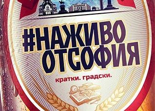 """""""Колибри"""" представя проекта #НаЖивоОтСофия!"""