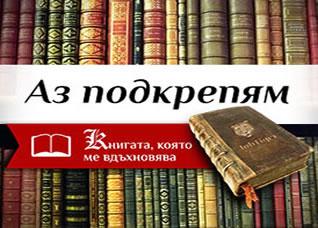 Ако има поне една книга, която ви вдъхновява, споделете я!