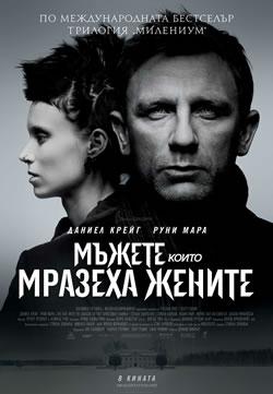 """Филмова премиера, Милениум, """"Мъжeтe, които мразеха жените"""""""