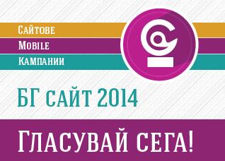 """Гласувайте за """"КОЛИБРИ"""" в конкурса за БГ САЙТ 2014!"""