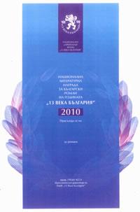 """Росица Ташева е сред номинираните автори за наградата """"Български роман на годината"""" 2010"""