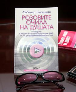 """Купи """"Розовите очила на душата"""" и получи подарък: ваучер на стойност 22 лева!"""