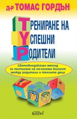 """30-часов семинар """"Трениране на успешни родители"""" (ТУР) на д-р Томас Гордън"""