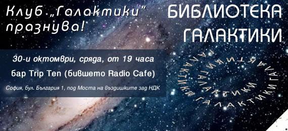 "Клуб ""Галактики"" празнува!"