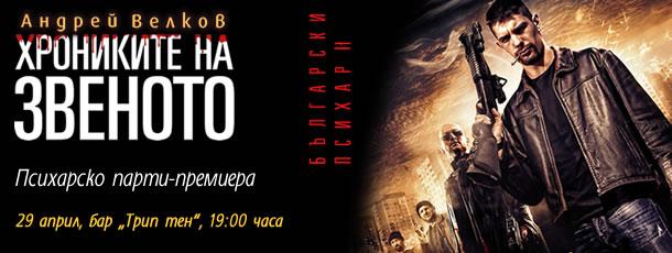 """Психарско парти-премиера по случай издаването на """"Хрониките на звеното"""""""