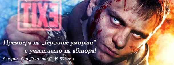 """Премиера на """"Героите умират"""" с участието на автора!"""