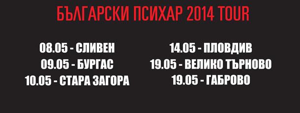 БЪЛГАРСКИ ПСИХАР 2014 TOUR
