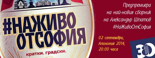 Предпремиера на най-новия сборник на Александър Шпатов #НаЖивоОтСофия