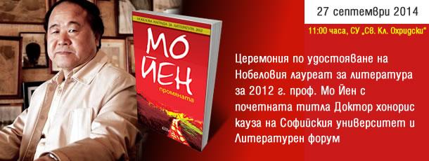 """Мо Йен с титла Доктор хонорис кауза на Софийския университет """"Св. Климент Охридски"""""""