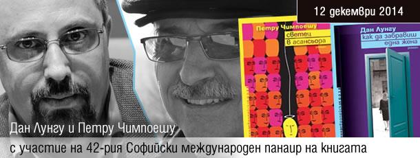 Дан Лунгу и Петру Чимпоешу  с участие на 42-рия Софийски международен панаир на книгата