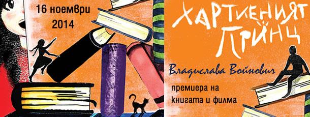 """""""Хартиеният принц"""" - вземи си автограф и гледай филма заедно с Владислава Войнович!"""
