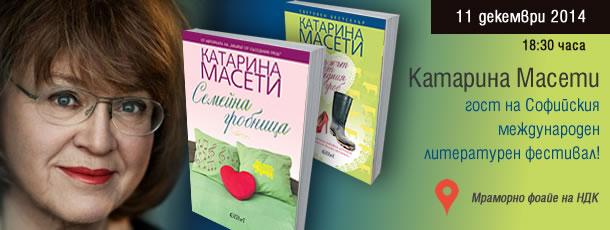 Катарина Масети – гост на Софийския международен литературен фестивал!