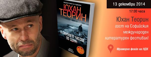 Юхан Теорин  – гост на Софийския международен литературен фестивал!