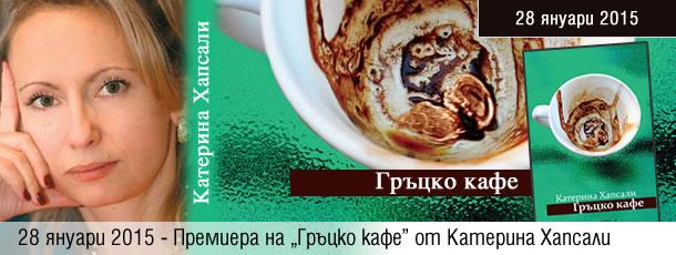 """Премиера на """"Гръцко кафе"""" от Катерина Хапсали"""