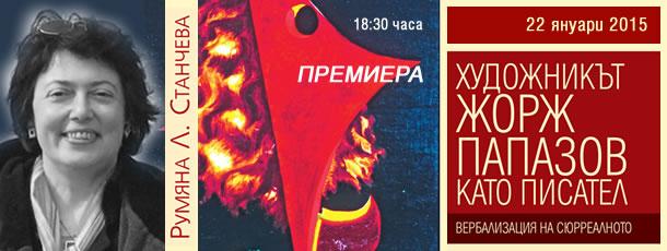 """Премиера на """"Художникът Жорж Папазов като писател. Вербализация на сюрреалното"""""""