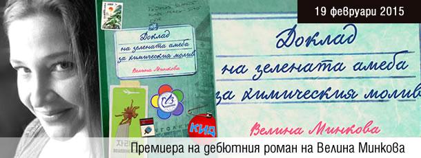 Премиера на дебютния роман на Велина Минкова