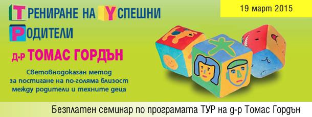 """Безплатен  семинар по програмата """"Трениране на Успешни Родители"""" (ТУР) на д-р Томас Гордън"""