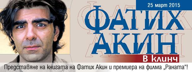"""Представяне на книгата на Фатих Акин и премиера на филма """"Раната""""!"""