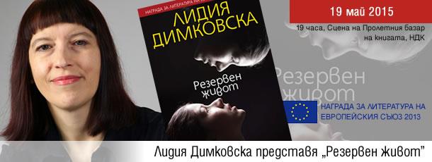 """Лидия Димковска представя """"Резервен живот"""" на Пролетния базар на книгата"""
