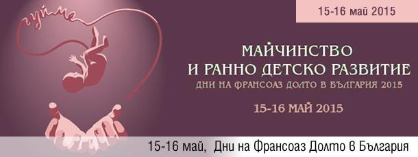 15-16 май,  Дни на Франсоаз Долто в България, Майчинство и ранно детско развитие