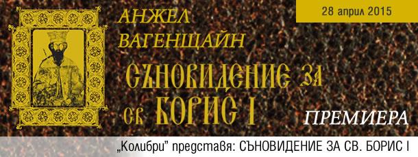 """""""Колибри"""" представя: СЪНОВИДЕНИЕ ЗА СВ. БОРИС I"""