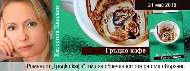 """""""Гръцко кафе"""", или за обречеността да сме свързани"""