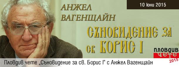 """Пловдив чете """"Съновидение за св. Борис I"""" с Анжел Вагенщайн"""
