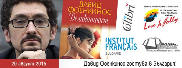 Давид Фоенкинос в България!