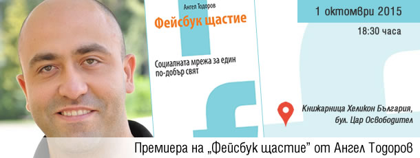 "Премиера на ""Фейсбук щастие"" от Ангел Тодоров"
