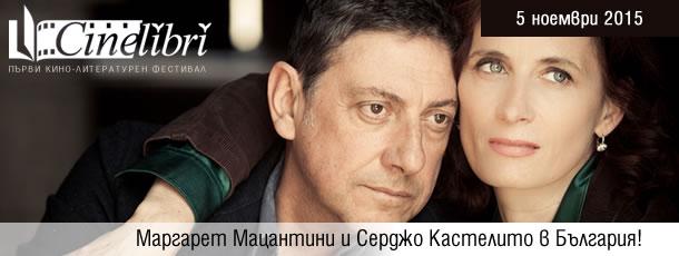Маргарет Мацантини и Серджо Кастелито в България!