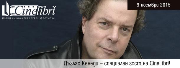Дъглас Кенеди – специален гост на CineLibri!