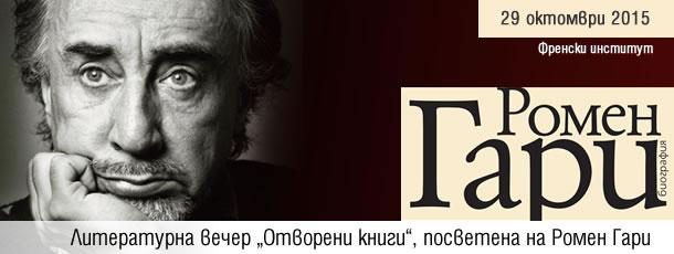"Литературна вечер ""Отворени книги"", посветена на Ромен Гари"